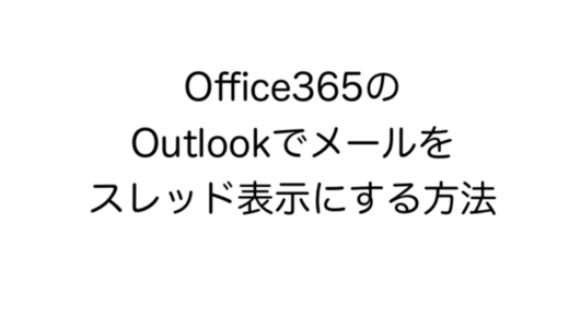 Office365のOutlookでメールをスレッド表示にする方法