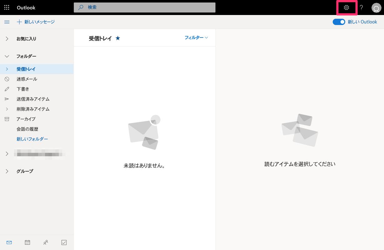Office365のOutlookでメールをスレッド表示にする手順