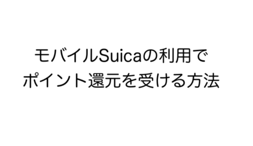 モバイルSuicaの利用でポイント還元を受ける方法【JRE POINTの登録をしていない人は急げ!】
