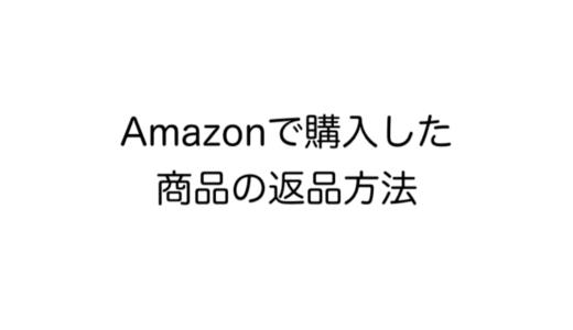Amazonで購入した商品を返品する方法【はじめてでも簡単にできました】