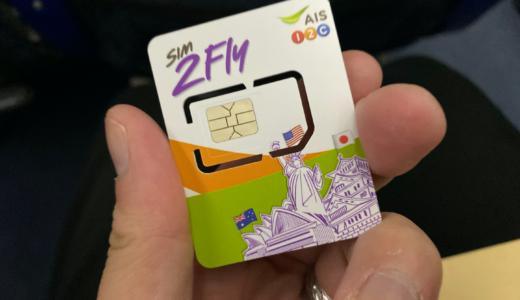 シンガポール旅行で事前に日本で購入したSIMカードを使ってみました【速度も合わせて紹介します】