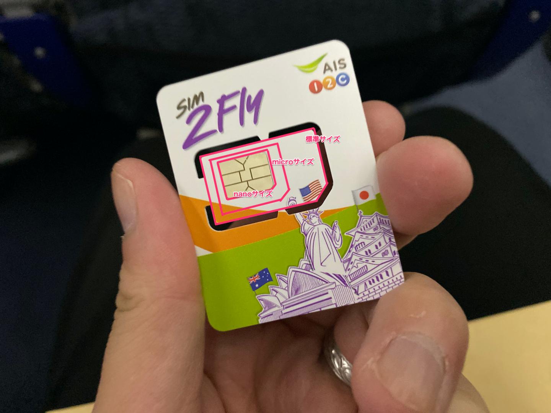 シンガポールにてAmazonで購入したSIMカードを設定してみた