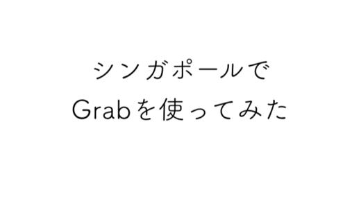 シンガポールでの移動にはGrab(グラブ)を使うといいですよ!【語学力に自信がなくてもOK】