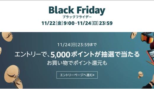 【お得】Amazonでブラックフライデーセールが行われるぞ!【セールの概要についてまとめました】