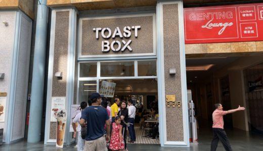 セントーサ島のToast Box(トーストボックス)でランチを食べた感想【シンガポール料理が堪能できるお店】