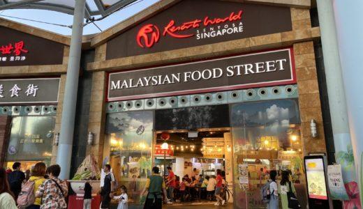 セントーサ島での夕食はマレーシアン・フード・ストリートがおすすめ【セントーサ島なのにこの値段?】