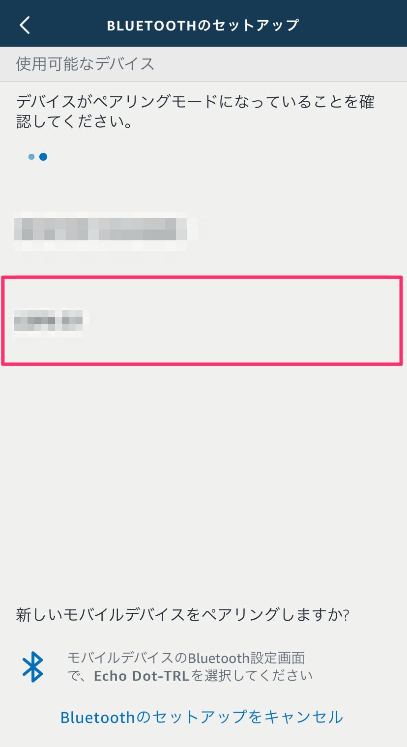 Amazon Echo DotのBluetooth接続方法 STEP8