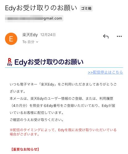 Edyお受け取りのお願い