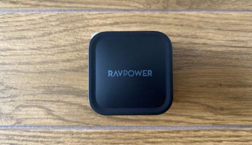 RAVPower RP-PC120のレビュー【やっと出会えた理想サイズの充電器】