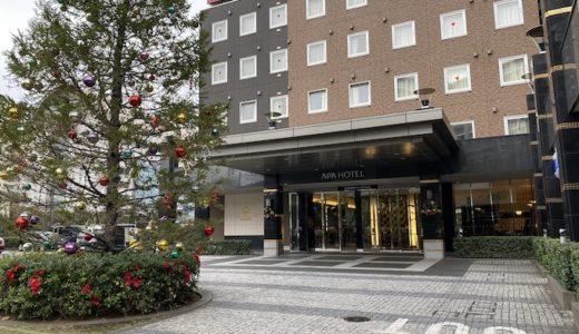 アパホテル潮見の宿泊レビュー【温泉付きのホテルでリラックスできる】
