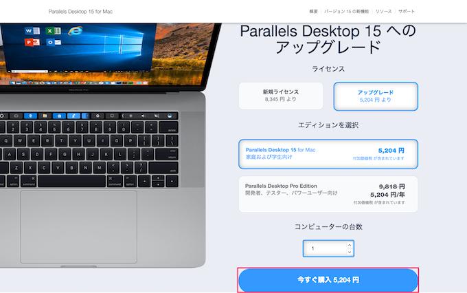 Parallels Desktopのライセンスをアップグレードする
