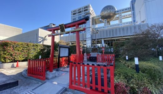お台場で初詣!?アクアシティお台場神社に行ってきました【お台場観光のついでに訪れてみてはいかがですか?】