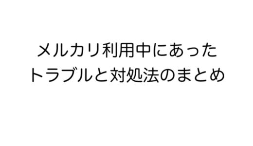 【体験談】メルカリ利用中にあったトラブルと対処法のまとめ
