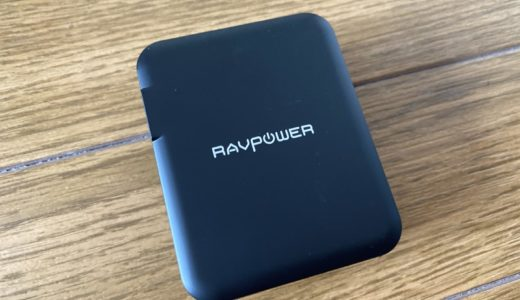 RAVPower USB 充電器(RP-PC026)を3ヶ月使用した感想【コンセント周りがスッキリした】
