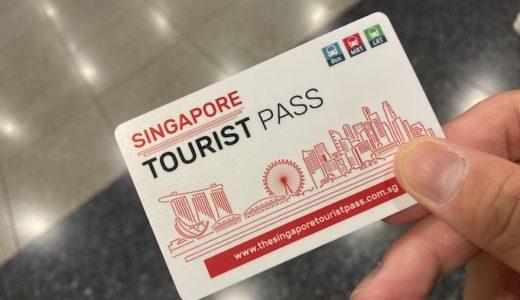 シンガポール観光の移動にはツーリストパスがおすすめ【パスの買い方と使い方を紹介します!】