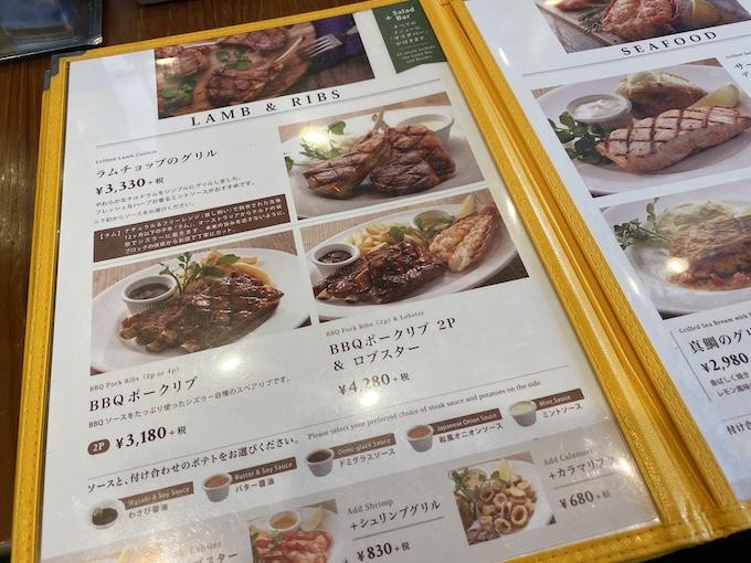 シズラー(新宿三井ビル店)にて注文したものと食べた感想