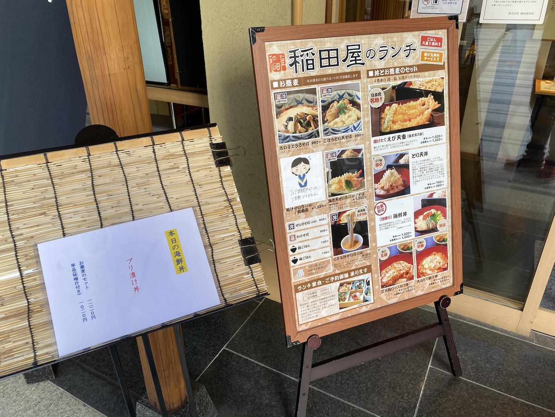 稲田屋(日本橋店)にて注文したものと食べた感想
