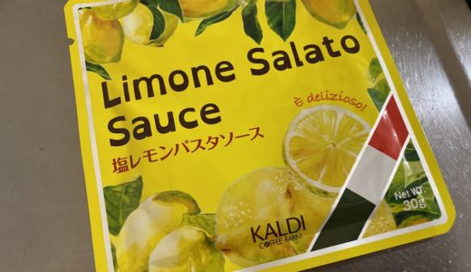 カルディの塩レモンパスタソースで作ったパスタが美味しかった!【サバ缶を追加してアレンジした】