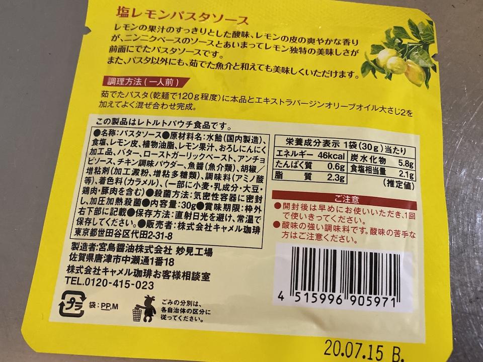 塩レモンパスタソースのパッケージ