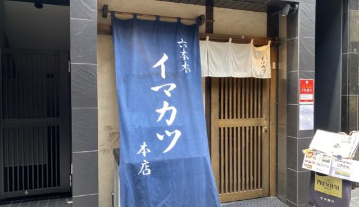 イマカツ(六本木本店)でランチを食べてきました【柔らかくジューシーなささみカツがたまらん】