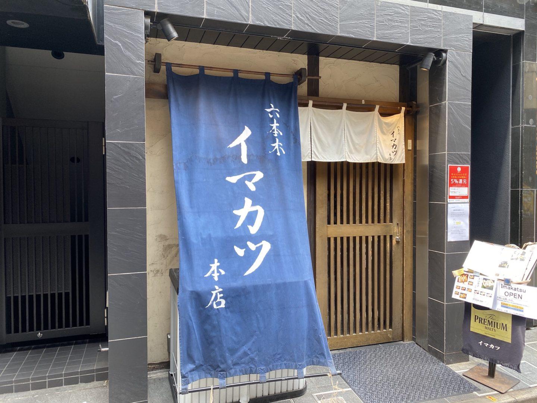 イマカツ(六本木本店)に来店した日時