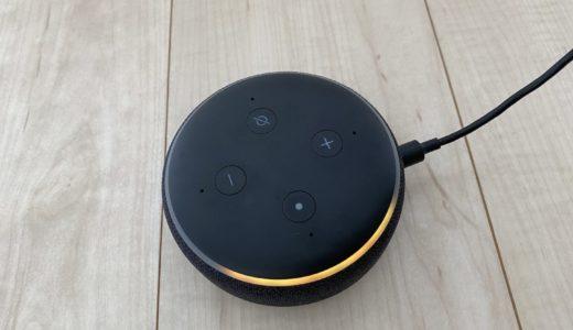 Amazon Echo Dot(第3世代)をリセットする方法
