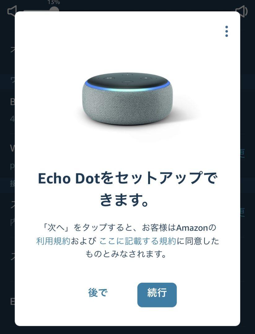 Amazon Echo Dot(第3世代)のリセット方法