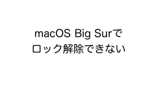 macOS Big Surにアップデートした際にロック解除ができないときの対処方法