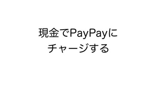 PayPayへ現金でチャージする方法【画像つきで説明】
