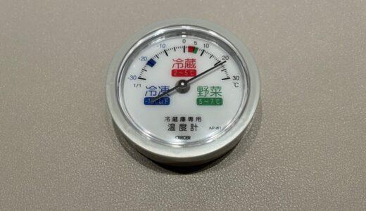 クレセル冷蔵庫用温度計(AP-61)のレビュー【二度と豆乳を腐らせたくない】