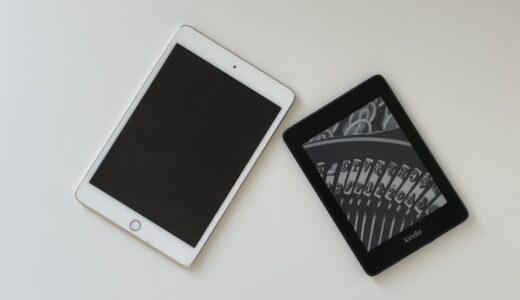 【比較】KindleとiPad、読書をするならどっちがいい?【それぞれにあった本と読み方をまとめました】