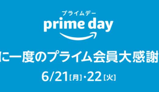 【お得】Amazon Prime day(プライムデー)のまとめ【年に一度、Amazonで開催される特大セール】