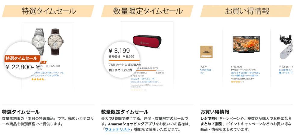 Amazon Prime day(プライムデー)のセールの種類は3つある