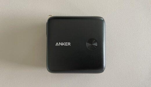 【Anker PowerCore Fusion 10000 レビュー】大容量になってパワーアップ。持ちながら使うにはややしんどい