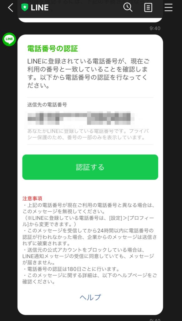 LINEで受信したメッセージの内容