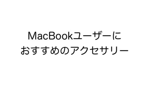 MacBook Pro、Airユーザーにおすすめのアクセサリー【6選】